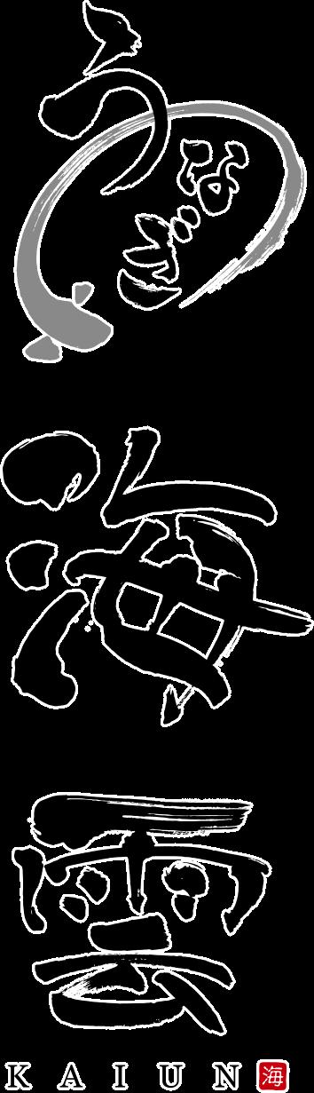 うなぎ 海雲(かいうん)-宮崎・宮崎市- ホテルスカイタワー宮崎駅前
