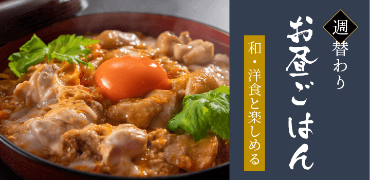 【週替わりお昼ごはん】和・洋食と楽しめる